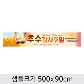 [디자인다소] 추수감사절현수막-069  ,  ( 500 x 90 )