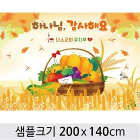 [디자인다소] 추수감사절현수막-107 ,  ( 200 x 140 )