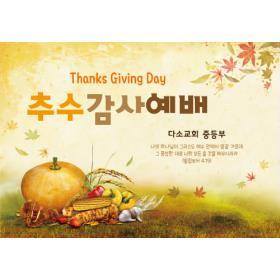 [디자인다소]추수감사절현수막-133 ,  ( 200 x 140 )