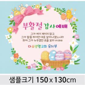 [디자인다소] 교회부활절현수막-068 ,  ( 150 x 130 )