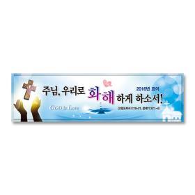 [디자인다소] 교회(표어)현수막-025 ,  ( 500 x 140 )