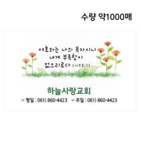 [디자인다소] 교회스티커-003 , (수량_1000장)