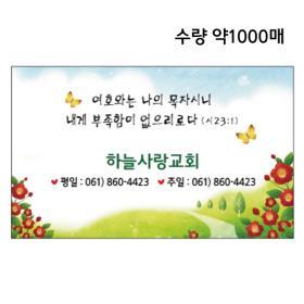 [디자인다소] 교회스티커-005  ,  (수량_1000장)