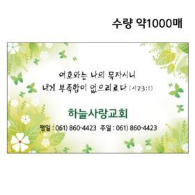 [디자인다소] 교회스티커-007 ,  (수량_1000장)
