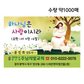 [디자인다소] 교회스티커-008 , (수량_1000장)