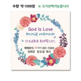[디자인다소] 교회스티커-018 ,  (수량_1000장)