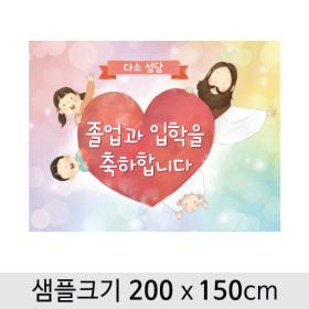 [디자인다소] 교회유치부(졸업입학)현수막-042 ,  ( 200 x 150 )