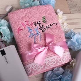 송월 이니셜 타올 _ 사랑하고 축복합니다