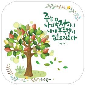 [말씀스티커] 셀프착 성경말씀 스티커, 풍요로운 나무 (GPC022HO)