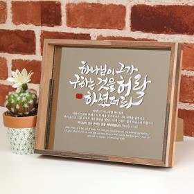 유리바다 브론즈경 캘리 원목탁상액자 (야베스의 기도)