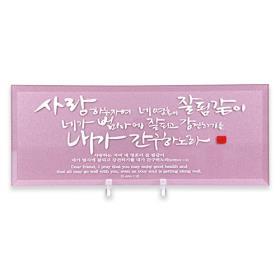 유리바다 컬러유리 탁상액자-사랑하는자여 (펄핑크)