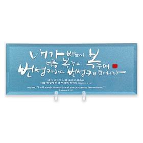 유리바다 컬러유리 탁상액자-번성케하리라 (펄그린)