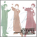 CCD Project 1집 마가 프로젝트 - The reason we have no choice but to cance(CD)