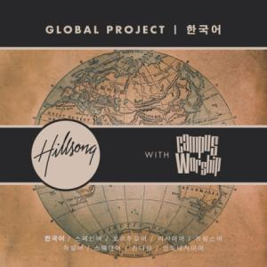 힐송 글로벌 프로젝트 - 캠퍼스워십(Hillsong Global Project with CampusWorship)/CD