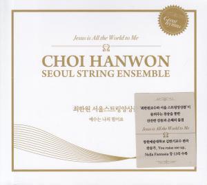 최한원 서울스트링앙상블-예수는 나의 힘이요(CD)