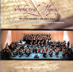 체코 프라하 오케스트라 & 에덴 심포니 찬송가(2CD)