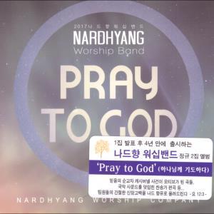 2017 나드향 워십밴드 2집 하나님께 기도하다