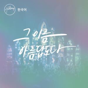 Hillsong-그 이름 아름답도다(CD)