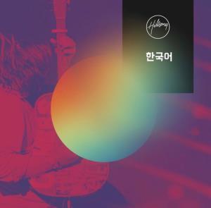 Hillsong (힐송) 지극히 높으신 주(king of kings)-한국어 4집/CD