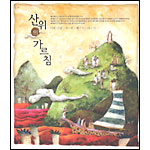 시와 그림 4집 - 산 위의 가르침 (CD)