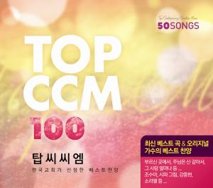 TOP CCM 100 (4CD)