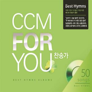 CCM FOR YOU 찬송가 (4CD)