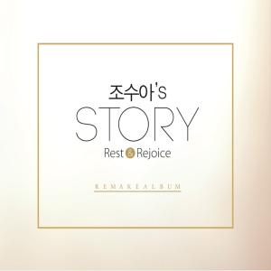 조수아's Story Rest & Rejoice (2CD)