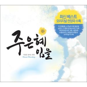 주 은혜임을(CD)