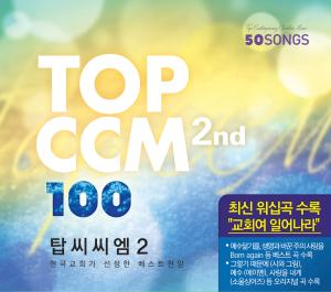 TOP CCM 100 2집(4CD)