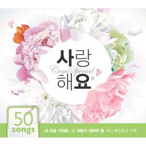 사랑해요 50song (CD)