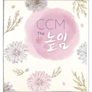 씨씨엠 더 높임 (4CD)