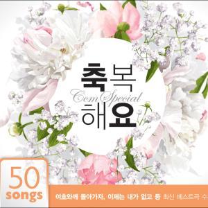축복해요 SET (CD)