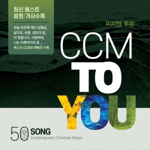 CCM TO YOU (4CD)