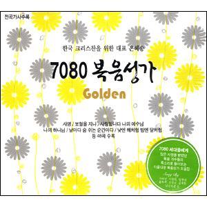 7080복음성가 (3CD)