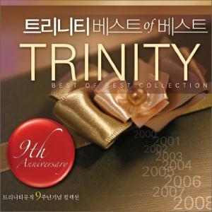 트리니티 베스트 오브 베스트_트리니티뮤직 9주년 기념음반 (3CD)