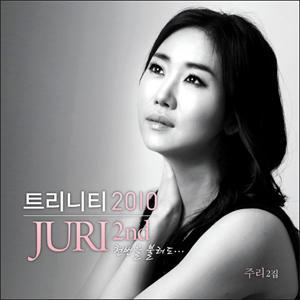 트리니티 2010 / 주리2집 - 천번을 불러도 (CD)