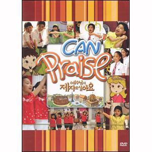 CAN Praise (캔프레이즈) - 예수님의 제자로 살아요 (DVD)