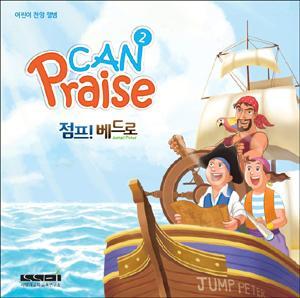 CAN Praise 2집 - 점프 베드로 (CD)