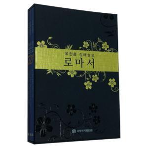 옥한흠 강해설교 로마서 mp3 (CD)