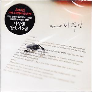 나무엔 2집 - hymnal (CD)