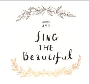 나무엔-Sing The Beautiful(CD)