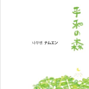 나무엔-평화의 숲 (일본어) (CD)