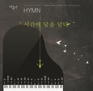 나무엔 4집- Exhibition (CD)