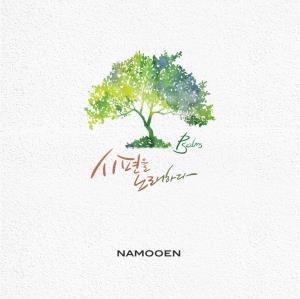 나무엔-시편을 노래하다 (CD)