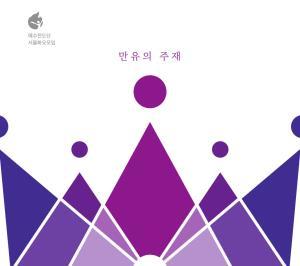 예수전도단 화요모임 라이브-만유의주재(CD)