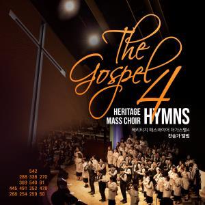 THE GOSPEL4 (헤리티지 매스콰이어) (CD)