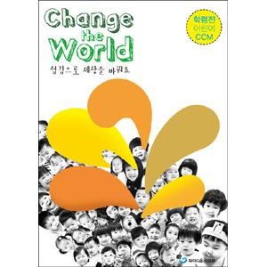 Change the World - 학령전 (DVD)