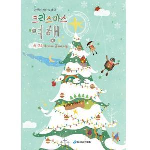 크리스마스 여행 - 파이디온 선교회 어린이 성탄 노래극 (CD/DVD)