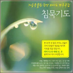 침묵기도 - 가슴뭉클한 찬양 피아노 연주곡집 (3CD)