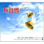 성가연주시리즈 차임벨 (2CD)